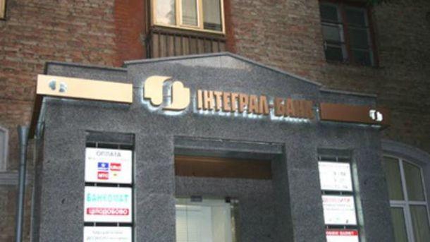 Інтеграл-банк