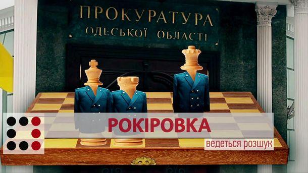 Прокуратура Одеської області