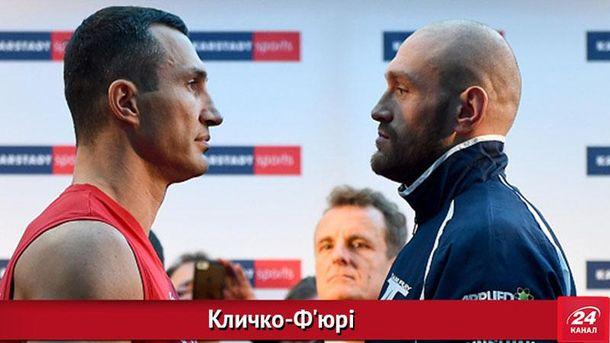 Володимир Кличко і Тайсон Ф'юрі