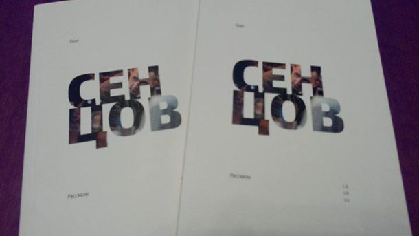 Книжка Олега Сенцова
