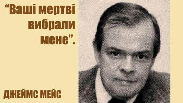 Стенд про Джеймса Мейса