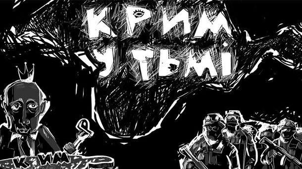 Карикатура недели: Крым во тьме
