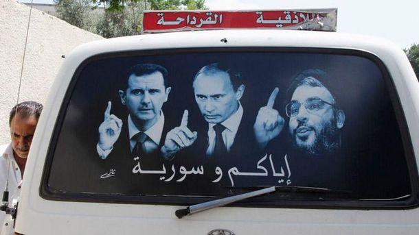 Путинская война в Сирии