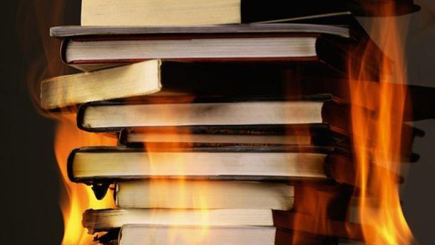 Книги и огонь