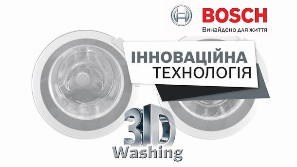 Вигравай пральну машину BOSCH в ефірі 24 каналу
