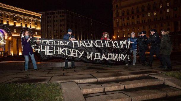 УМоскві затримали активістів біля будівлі ФСБ