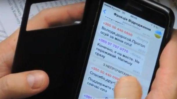 СМС-листування депутатів