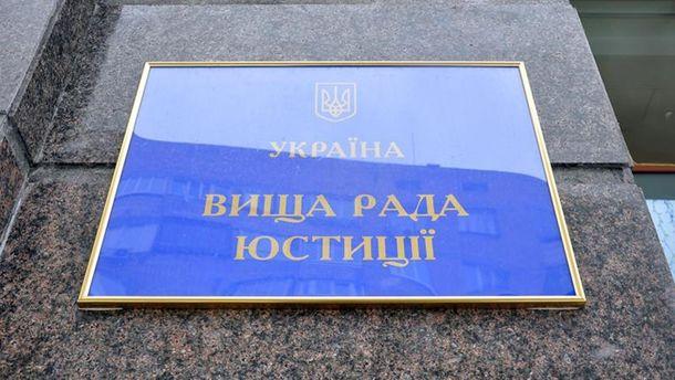 Вища рада юстиції пропонує звільнити 277 суддів зКриму таСевастополя