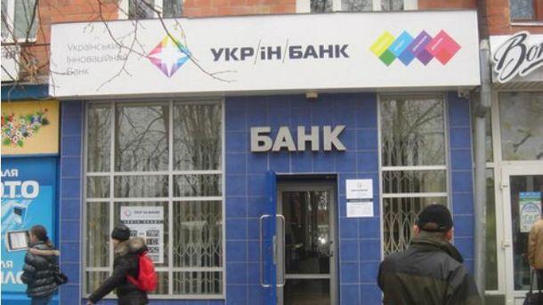 ВУкраїні нащеодин банк стане менше