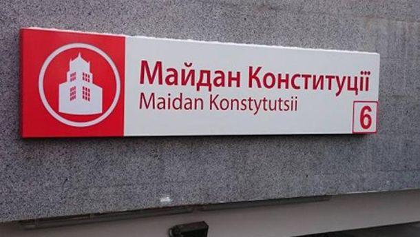ВХарькове декоммунизировали станцию метро