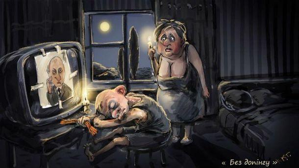 Карикатура о Крыме без света