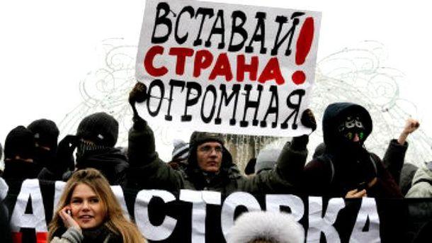 Протест в Росії