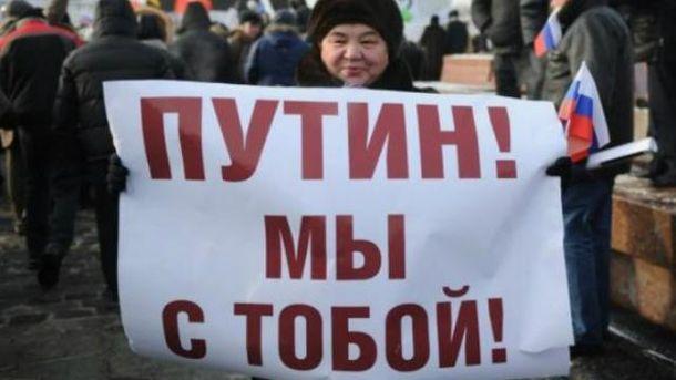 Росіяни все ще підтримують Путіна