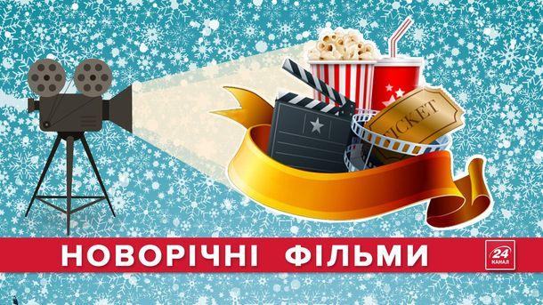Новогоднее кино
