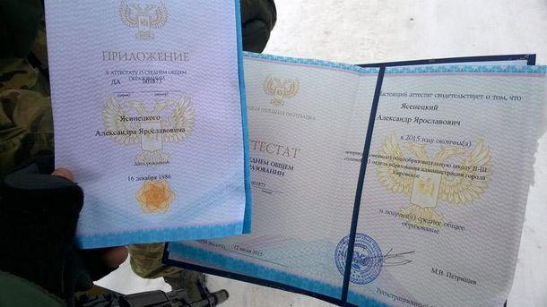 Документи сепаратиста
