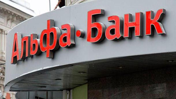 Російська «Альфа-Груп» купила «Укрсоцбанк»
