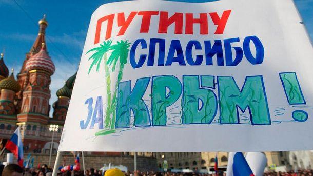 Плакаты россиян об аннексии Крыма