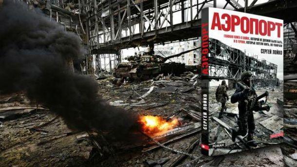 Голівуд захотів екранізувати військовий роман «Аеропорт» С.Лойко