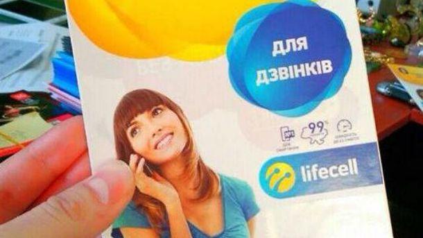 Пакет lifecell