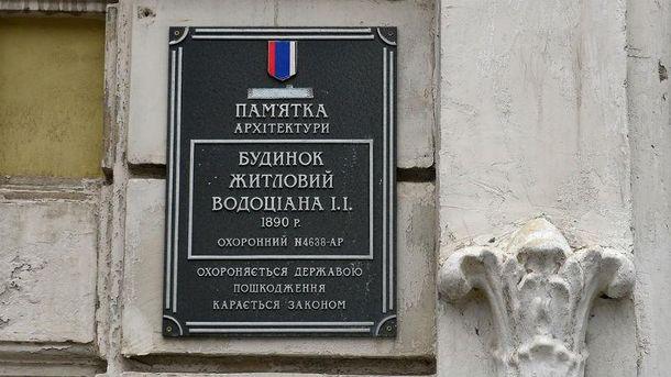 Курьез в Крыму