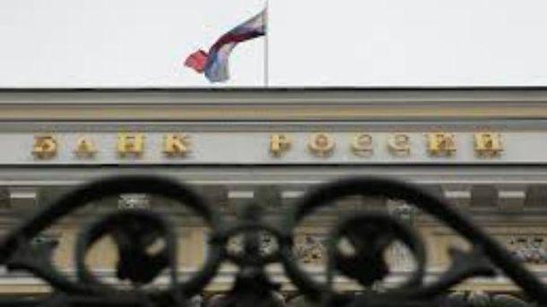 Банк Росії
