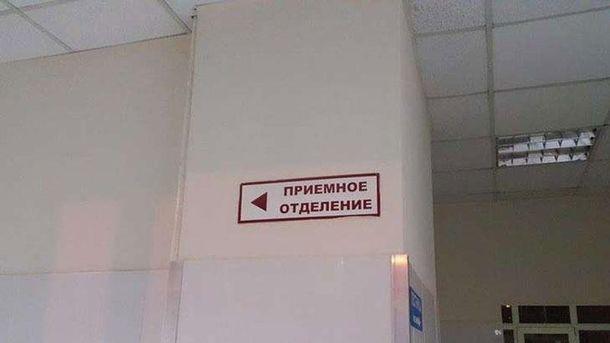 У лікарні вбили пацієнта
