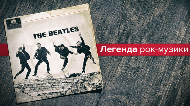Всесвітній день The Beatles: маловідомі факти про гурт, які варто знати