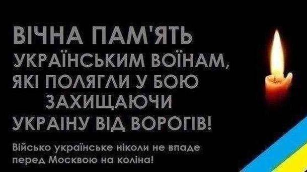 Українці вшанують