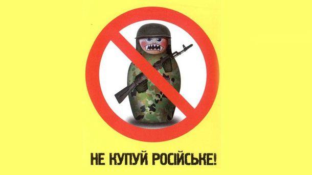 Бойкот российским товарам