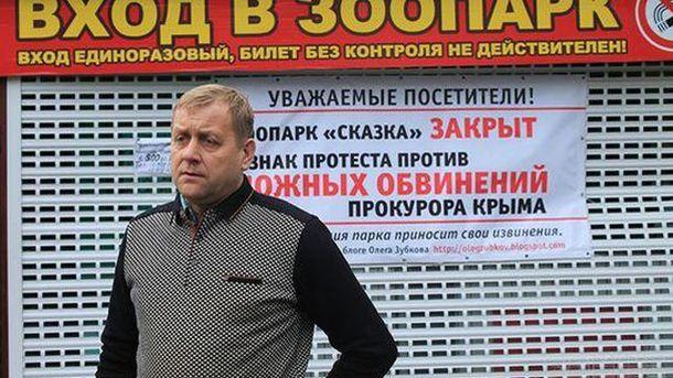 Олег Зубков