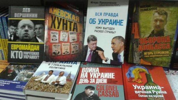 Антиукраїнські книги