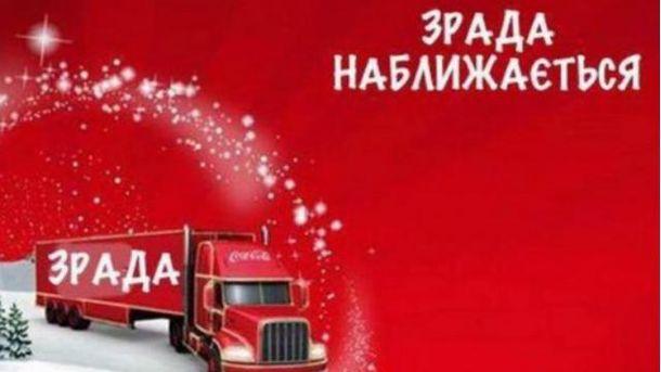 Прокуратура завела справу наCoca-Cola і Pepsi через Крим