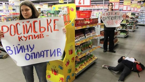 Акція проти російських товарів