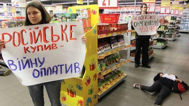 Акция против российских товаров