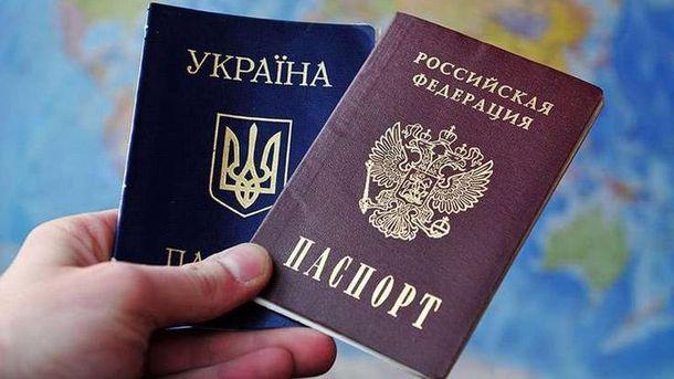 Паспорти для росіян