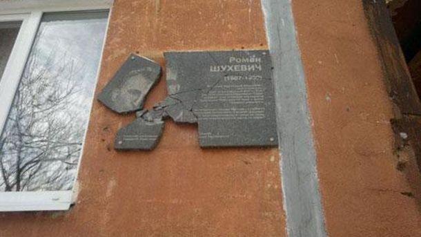 Розбита меморіальна дошка Шухевичу