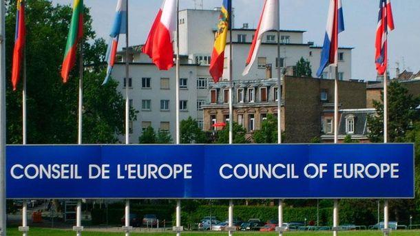 Совета Европы