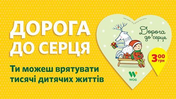 """Благодійна акція WOG """"Дорога до серця"""" вже зібрала 780 тисяч гривень для придбання медобладнання"""