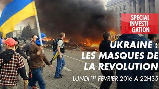 Українські дипломати попросили французький канал зняти зефіру фільм про Майдан