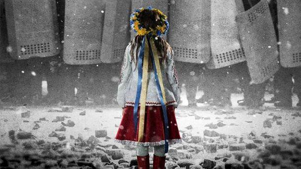 Банер до фільму про Майдан