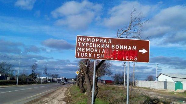 Вандалізм у Севастополі