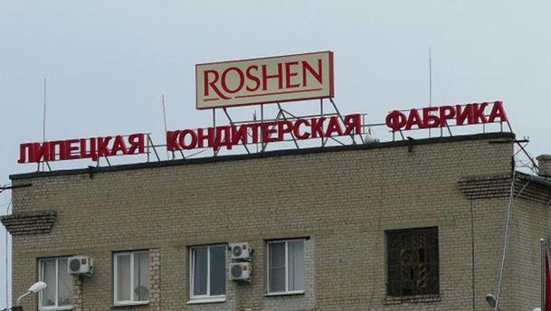 Roshen у Липецьку