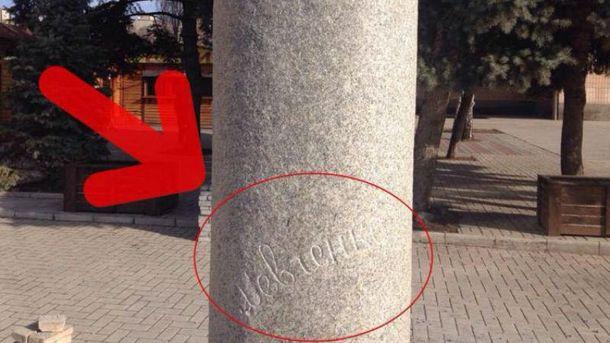 Демонтаж памятника