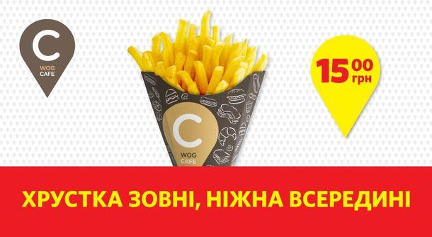 Картофель фри в удобной упаковке