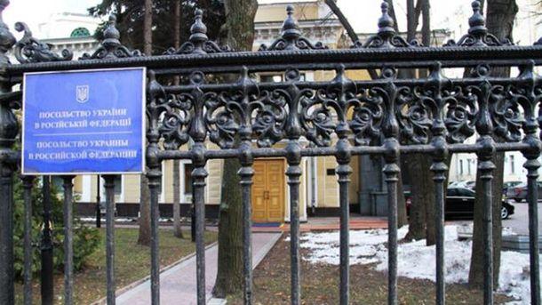 Посольство України в Росії