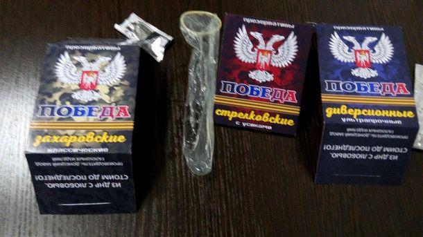 Презервативы с оккупированных территории
