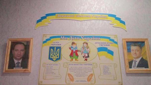 Портрети Райніна та Порошенко у школі Харкова