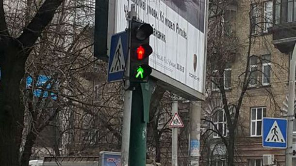 Невизначений світлофор