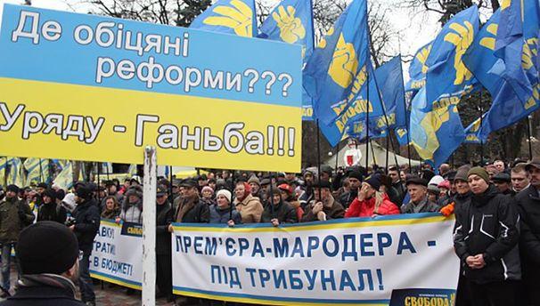 Мітинг проти Яценюка