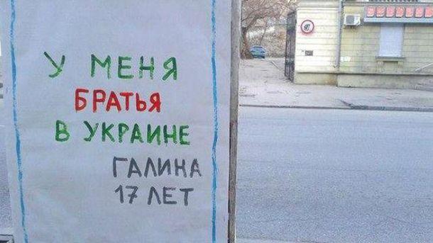 Деокупаційні листівки в Криму